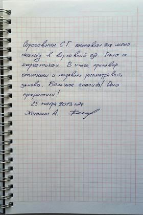 Снимок благодарственного письма для адвоката по разбою